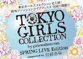 東京ガールズコレクション 2013